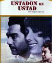 Ustadon Ke Ustad Movie Poster