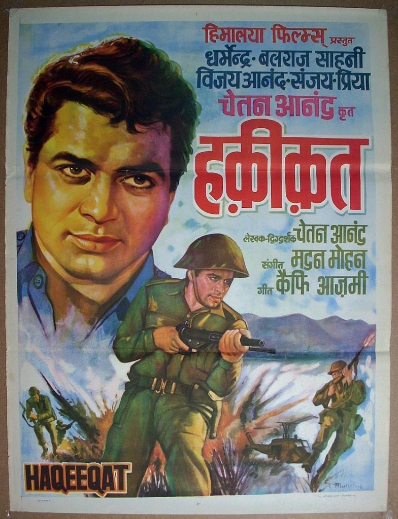 Haqeeqat Movie Poster
