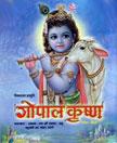 Gopal Krishna Movie Poster