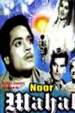 Noor Mahal Movie Poster