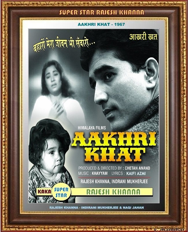 Aakhri Khat Movie Poster