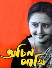 Achin Pakhi Movie Poster
