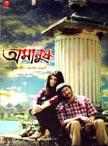 Amanush Movie Poster