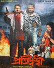 Pratidwandi Movie Poster