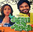 Ogo Bodhu Sundari Movie Poster