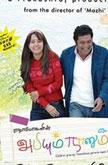 Abhiyum Naanum Movie Poster