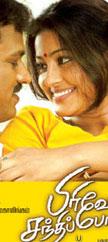 Pirivom Santhippom Movie Poster