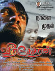 Veerasekaran Movie Poster