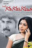Gopi Gopika Godavari Movie Poster
