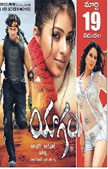 Yagam Movie Poster