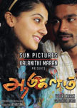 Aadukalam Movie Poster