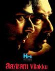Aayiram Vilakku Movie Poster