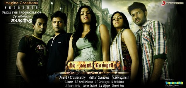 Nil Gavani Sellathey Movie Poster