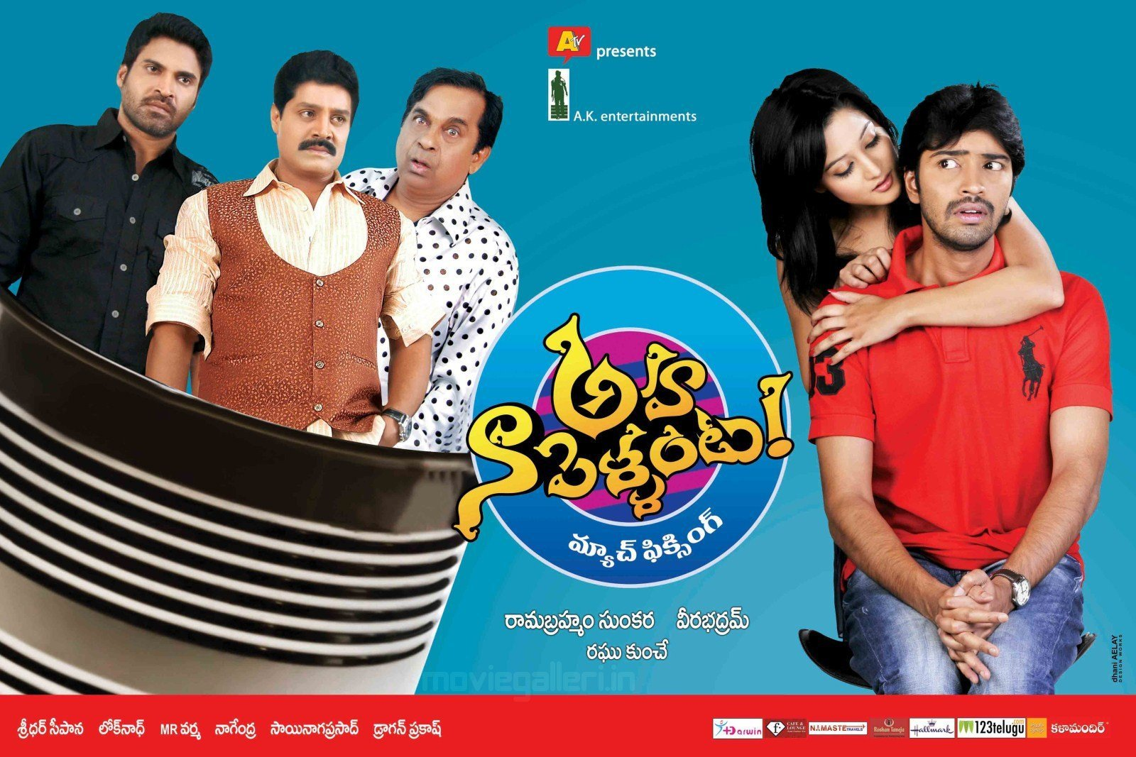 Aha Naa Pellanta Movie Poster