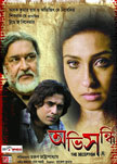 Abhisandhi Movie Poster
