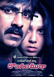 Dongala Mutha Movie Poster