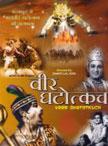 Veer Ghatotkach Movie Poster