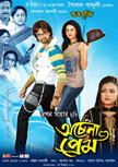 Achena Prem Movie Poster