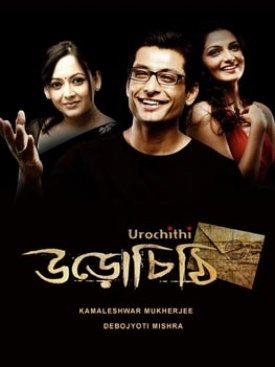 Uro Chithi Movie Poster