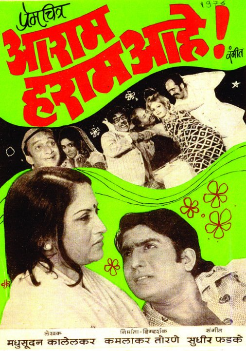 Aaram Haram Aahe Movie Poster