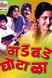 Gadbad Ghotala Movie Poster