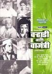 Varhadi Ani Vajantri Movie Poster
