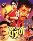 Painjan Movie Poster
