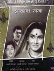Akashganga Movie Poster