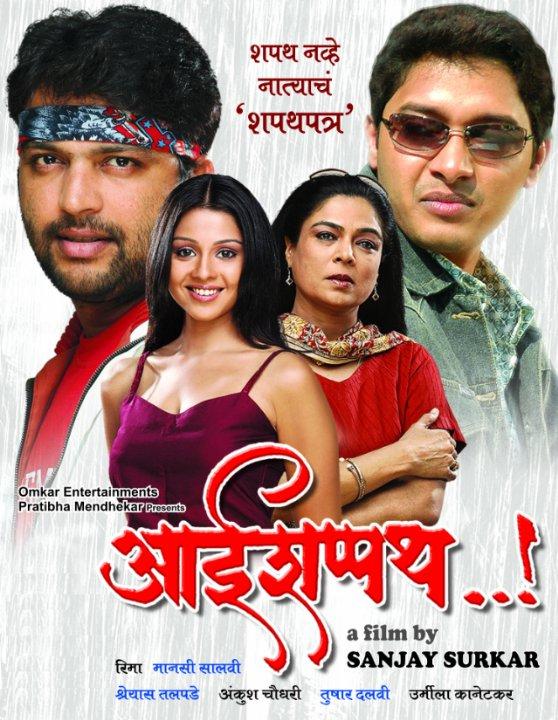 Aai Shappath Movie Poster