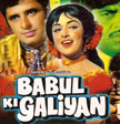 Babul Ki Galiyan Movie Poster