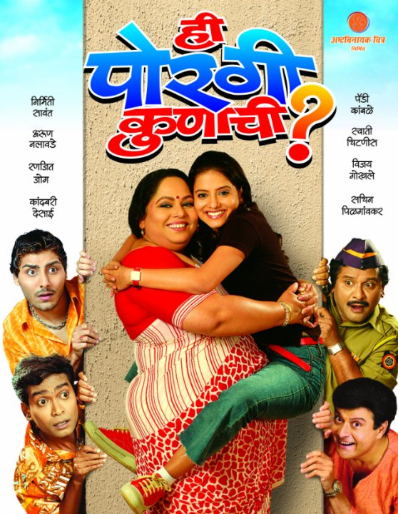 Hee Porgi Kunachi Movie Poster