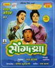 Songadya Movie Poster