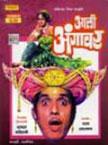Aali Aangavar Movie Poster