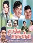 Ha Khel Savlyancha Movie Poster
