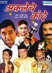 Akleche Kande Movie Poster