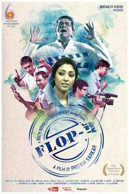 Flop-e Movie Poster