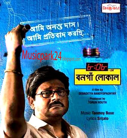 8:08 Er Bongaon Local Movie Poster