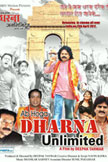 Ab Hoga Dharna Unlimited Movie Poster
