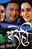 Aarohi Gosht Tighanchi Movie Poster