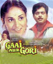 Gaai Aur Gori Movie Poster