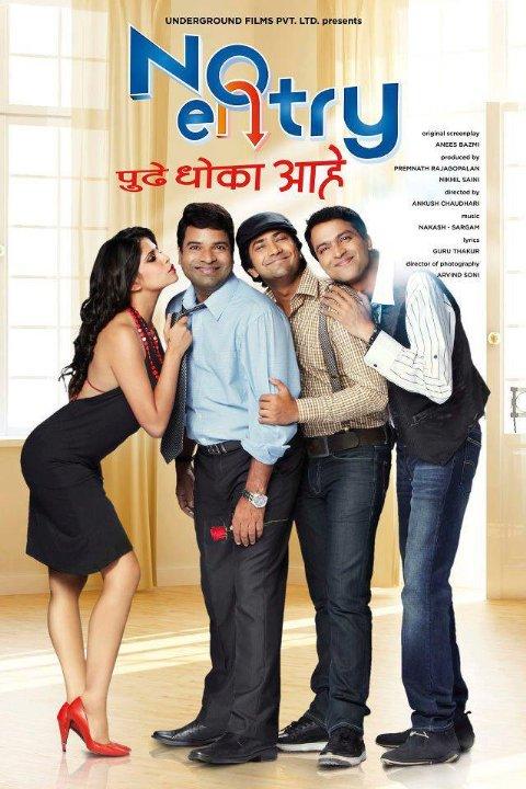 No Entry Pudhe Dhoka Aahey! Movie Poster