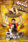 Ammaa Ki Boli Movie Poster