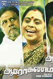 Aarohanam Movie Poster