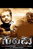 Gurudu Movie Poster