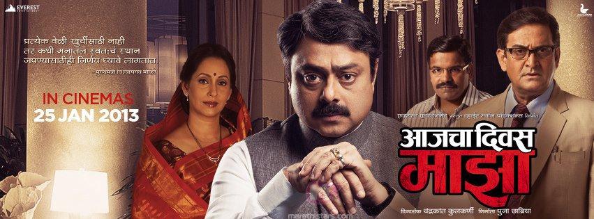 Aajcha Divas Majha Movie Poster