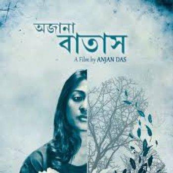 Ajana Batas Movie Poster
