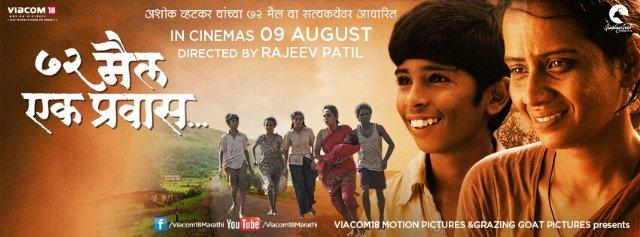 72 Miles - Ek Pravas Movie Poster
