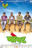 Popat Movie Poster