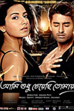 Aami Shudhu Cheyechhi Tomay Movie Poster