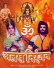 Alakh Niranjan Movie Poster